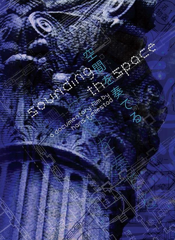 SOUNDING THE SPACE – 空間を奏でる:建築物のための音楽 –