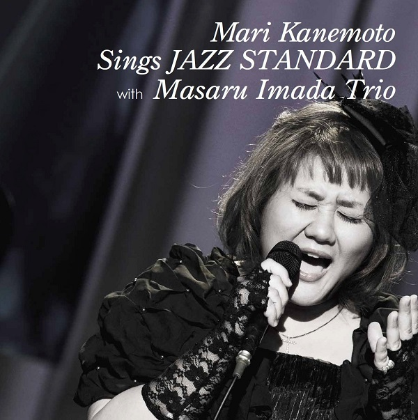 Mari Kanemoto Sings JAZZ STANDARD (CD) / 金本麻里