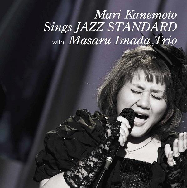 Mari Kanemoto Sings JAZZ STANDARD (CD) / 金本麻里