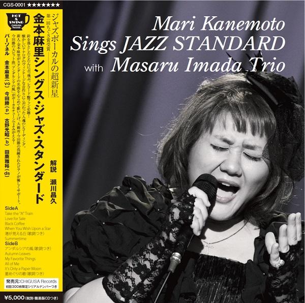 Mari Kanemoto Sings JAZZ STANDARD (LP) / 金本麻里