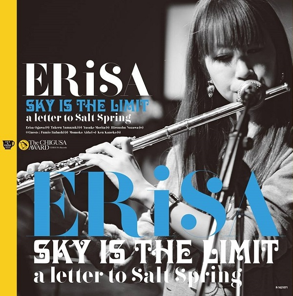 SKY IS THE LIMIT -a letter to Salt Spring- (LP) / ERiSA