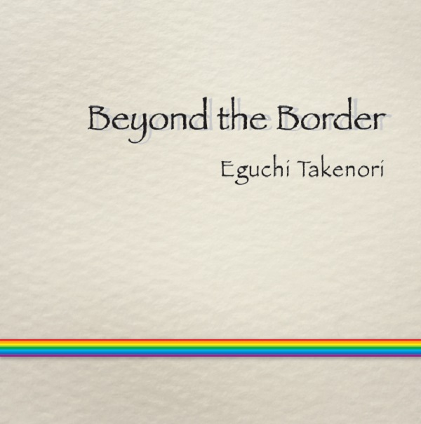 Beyond the Border / 江口丈典