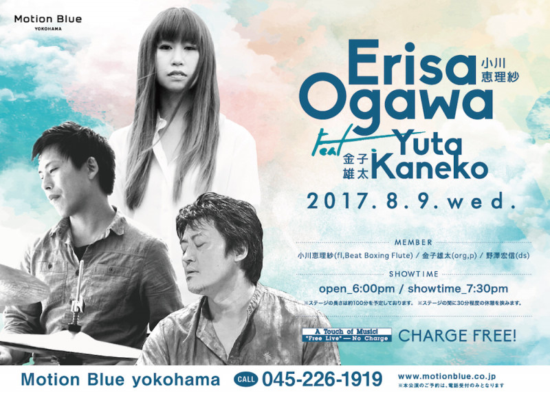 Erisa Ogawa feat. 金子雄太 at Motion Blue YOKOHAMA