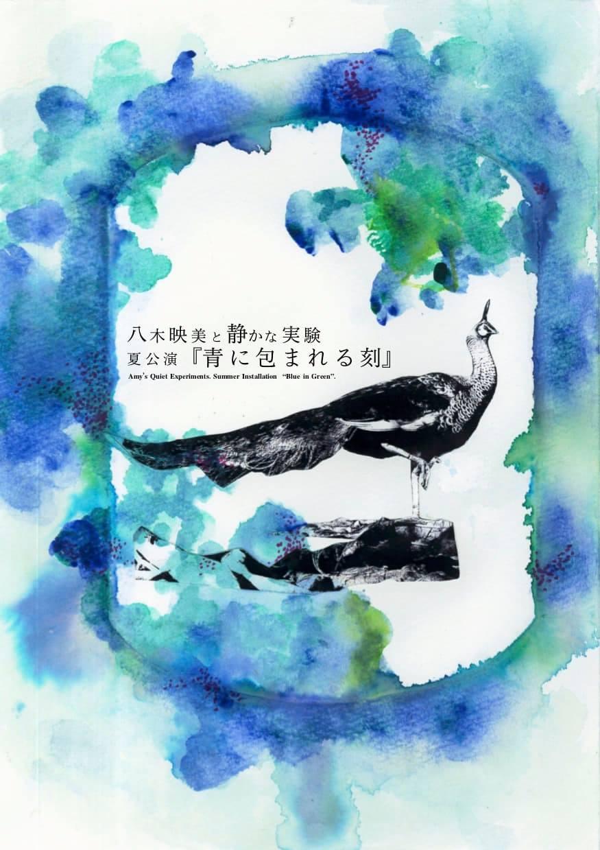 八木映美と静かな実験 / 夏公演『青に包まれる刻』