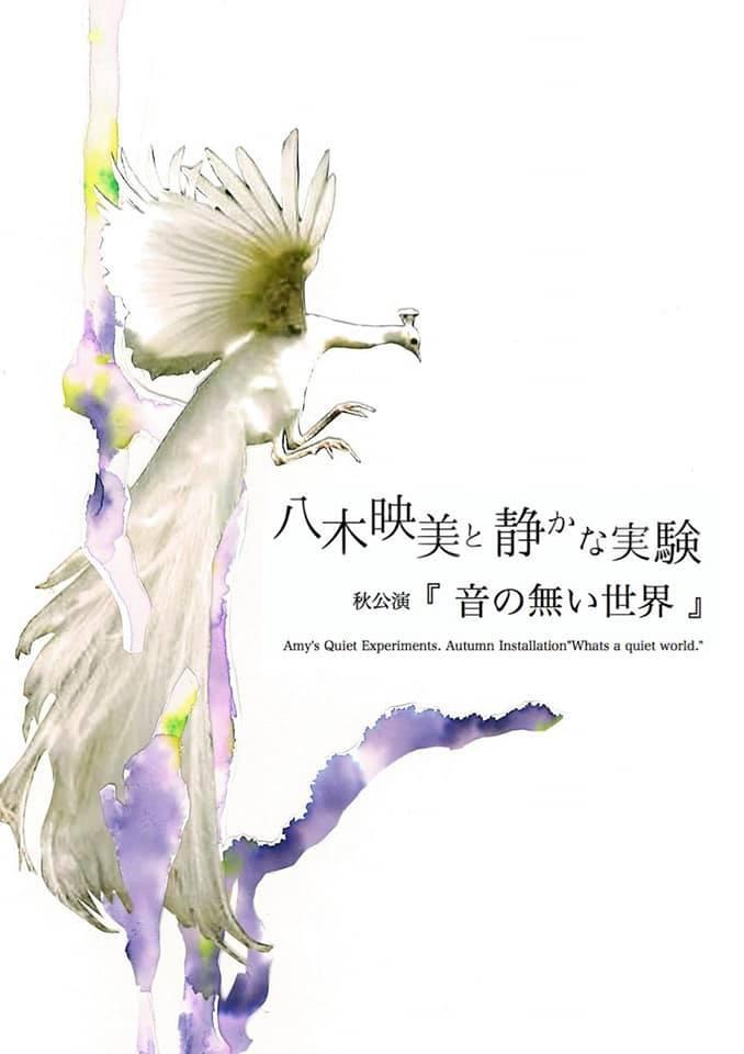 八木映美と静かな実験 / 秋公演『音の無い世界』