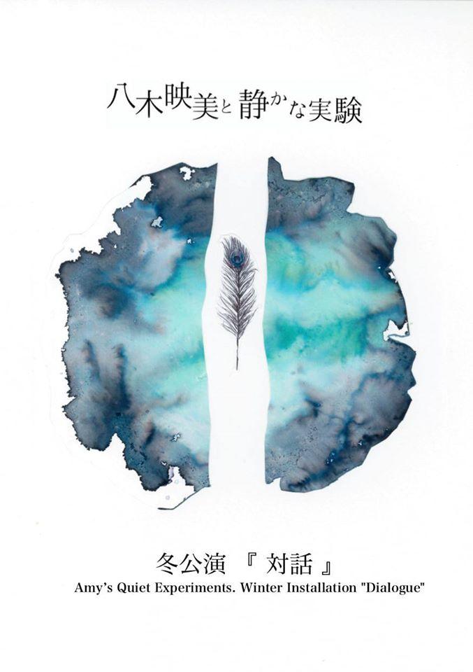 八木映美と静かな実験 / 冬公演 『 対話 』